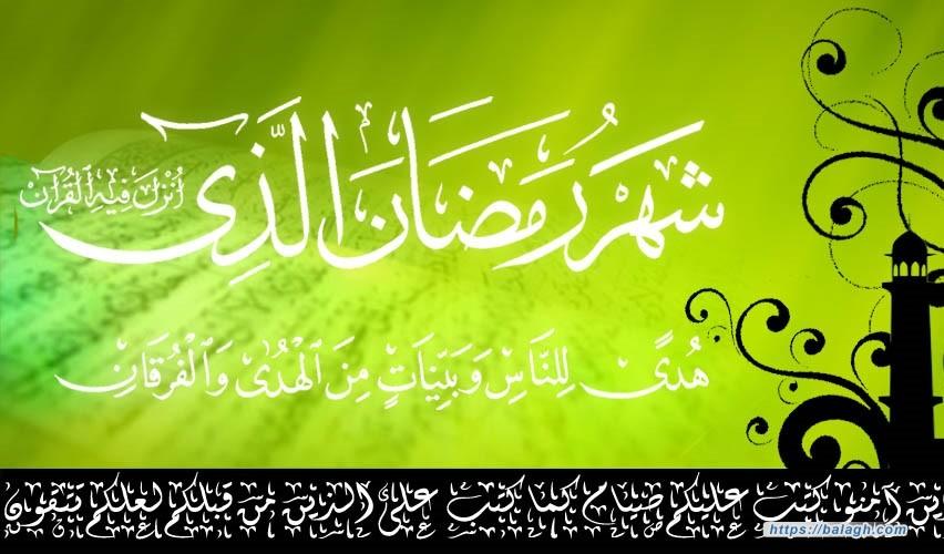 ع مق خطبة الرسول في إستقبال شهر رمضان المبارك