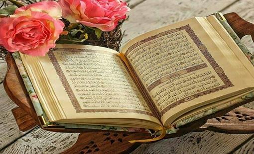 مفهوم القيم في القرآن الكريم