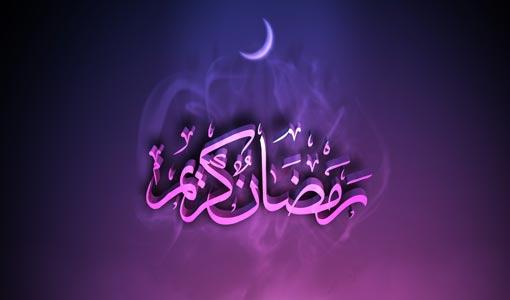 من خطبة رسول الله (ص) في بيان شهر رمضان الكريم