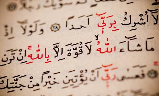 المسؤولية في القرآن الكريم