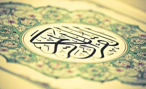 نهي القرآن عن إلقاء النفس بالتهلكة
