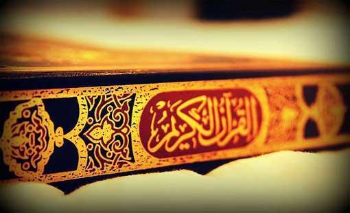 القرآن ثقل الله الأكبر