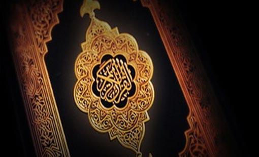 خط القرآن في التناجي