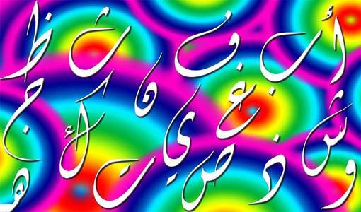 عالمية اللغة العربية ودورها