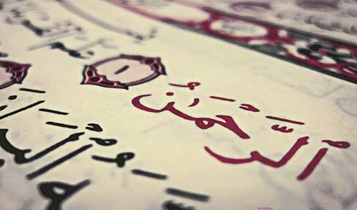 في أجواء سورة الرحمن/ ج (2)