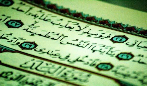 النفس من وجهة نظر القرآن الكريم