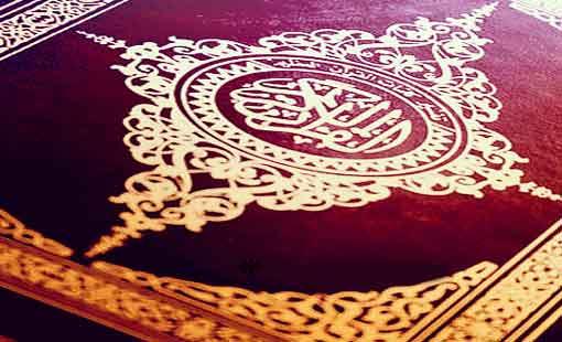 سيماء المصلحين في القرآن الكريم/ج1