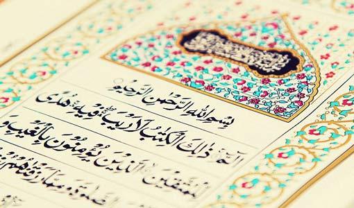 دعوة القرآن الكريم للعلم