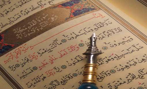 خصائص النبيّ (ص) في القرآن الكريم/ ج (2)
