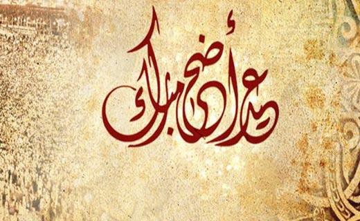 عيد الأضحى.. يوم للتَّضحية في سبيل الله