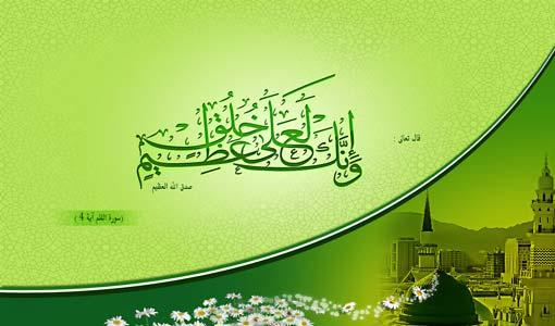 جوهر الأخلاق في القرآن الكريم