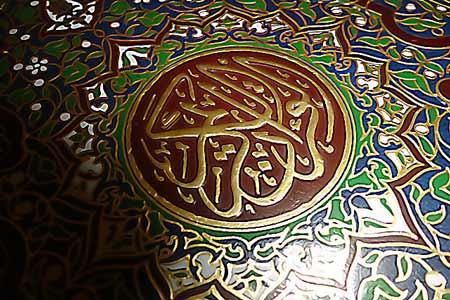 المشترك في ألفاظ القرآن