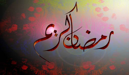 على أبواب شهر رمضان المبارك