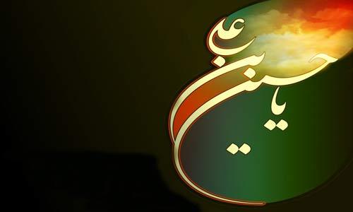 في رحاب أدب الإمام الحسين (ع)