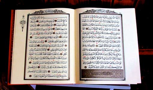 واجبنا نحو القرآن الكريم