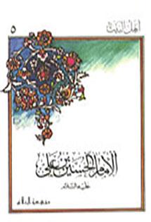الإمام الحسين (ع)