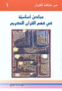 مبادئ في فهم القرآن
