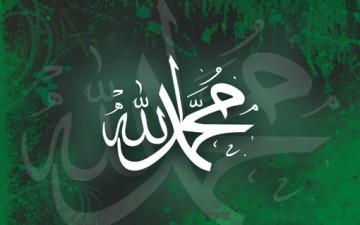 النبي محمد (ص) والنظام الإسلامي