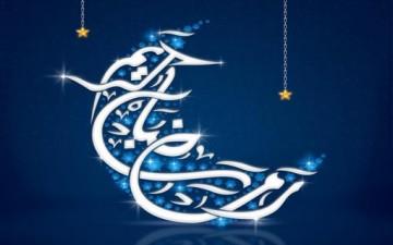 شهر رمضان شهر الصيام