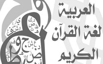 اللغة العربية وعلوم العصر