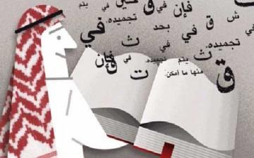 اللغة العربية وتحدِّيات العصر الإلكتروني