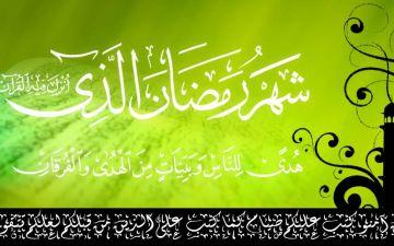 عُمق خطبة الرسول في إستقبال شهر رمضان المبارك