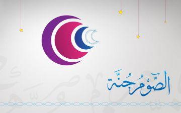 شهر رمضان فرصة لتطهير قلوبنا