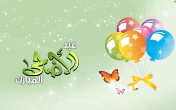 عيد الأضحى المبارك.. عيد الرحمة والمودّة