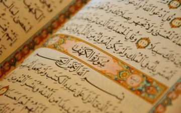 الدعوة القرآنية لإتباع سبيل الله