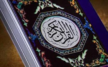القرآن الكريم في ضوء علم النفس