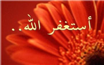 الاستغفار الدائم والأمل بقبول التوبة