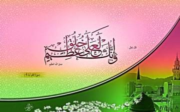 الخُلق الحسن في القرآن الكريم