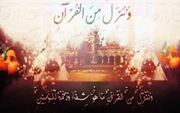 القرآن الكريم.. خير مهدئ نفسي للروح