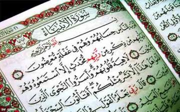 الأجر والثواب في القرآن الكريم