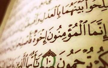 الأخوة في القرآن الكريم