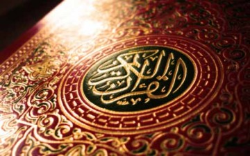 الإيمان والعمل في القرآن الكريم