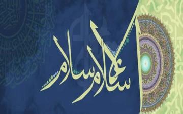 الإسلام والقضايا الإنسانية