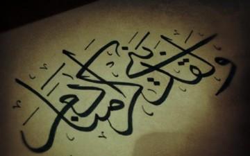 النظرة القرآنية للحياة الإنسانية