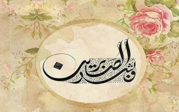 آفاق الصبر في القرآن