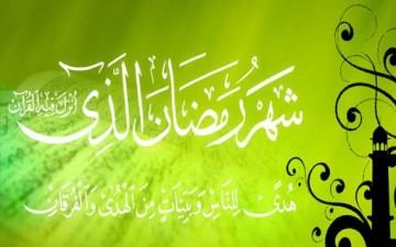 في رحاب استقبال شهر رمضان الفضيل