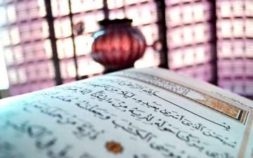 قبسٌ من نور القرآن الكريم