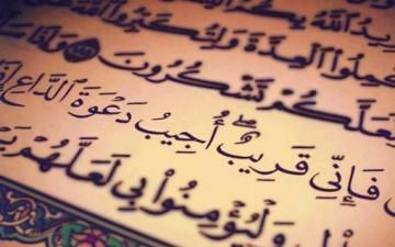 الآداب الدُّعائية قبل وبعد تلاوة القرآن