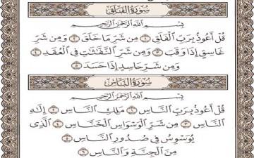 الحسد في القرآن الكريم
