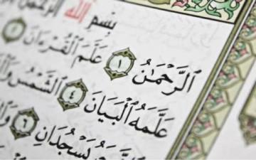 في أجواء سورة الرحمن/ ج (1)