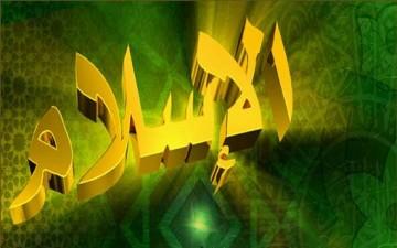 الفوائد الاجتماعية للإسلام