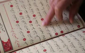 القرآن والذات الإنسانية