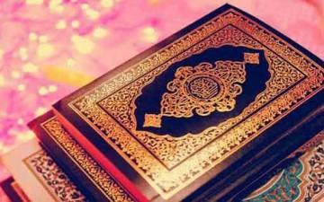 القرآن الكريم.. معجزة خالدة
