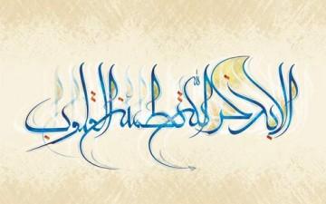 ذكر الله في القرآن الكريم