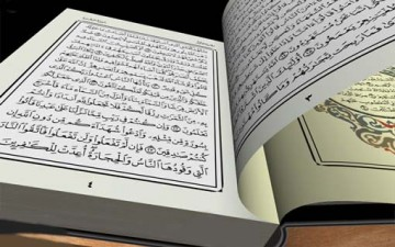 التوبة والفطرة في القرآن الكريم