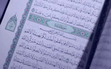 الإطارُ القرآني لكلمة الإيمان